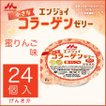 森永クリニコ エンジョイ小さなコラーゲンゼリー 蜜りんご味 45g×24
