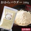おからパウダー 100g(微粒子パウダー) 送料無料 九州産大豆「ふくゆたか」 乾燥粉末 福岡有名豆腐店のおから使用