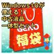 【2018年福袋】 Windows10が使える!中古液晶一体型セット