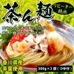【送料無料】茶ん麺 【ご家庭用/メール便】