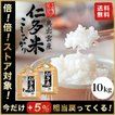 特別に美味しいお米がネットで買える!