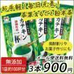 お茶 ハラダ製茶  茶葉まるごと粉末茶 静岡県産  カテキン一杯(40g) 3袋セット [M便 1/5]