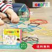 送料無料 GEOFIX(ジオフィクス) バラエティセット スタンダードカラー ジオシェイプス グッド・トイ 知育玩具 ブロック おもちゃ 3歳 4歳 幼稚園 保育園 小学生