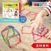 知育玩具 おもちゃ 教材 4歳 5歳 6歳 小学生 男の子 女の子 誕生日 プレゼント 図形 算数 ジオフィクス バラエティセット クリスタル
