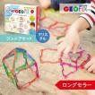 GEOFIX(ジオフィクス) ジュニアセット クリスタルカラー ジオシェイプス グッド・トイ 知育玩具 ブロック おもちゃ 3歳 4歳 5歳 幼稚園 保育園 小学生