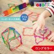 GEOFIX(ジオフィクス)コンポーネント三角形 クリスタルカラー ジオシェイプス 知育玩具 ブロック おもちゃ 4歳 5歳 小学生 男の子 女の子 誕生日 プレゼント