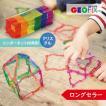 GEOFIX(ジオフィクス)コンポーネント四角形 クリスタルカラー ジオシェイプス 知育玩具 ブロック おもちゃ 4歳 5歳 小学生 男の子 女の子 誕生日 プレゼント