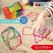 GEOFIX(ジオフィクス)コンポーネント五角形 クリスタルカラー ジオシェイプス 知育玩具 ブロック おもちゃ 4歳 5歳 小学生 男の子 女の子 誕生日 プレゼント