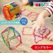 GEOFIX(ジオフィクス)コンポーネント六角形 クリスタルカラー ジオシェイプス 知育玩具 ブロック おもちゃ 4歳 5歳 小学生 男の子 女の子 誕生日 プレゼント