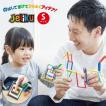 知育玩具 3歳 4歳 5歳 おでかけ おもちゃ 3D コンパクト 散らからない つながっている 脳トレ JELIKU(ジェリク)S 小さいサイズ 4点までメール便対応可