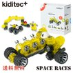 送料無料 6歳 7歳 小学生 プラモデル 知育玩具 ブロック グッド・トイ STEM教育 技術 工学 kiditec(キディテック)Set1404 Space races(スペースレース)