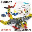 送料無料 6歳 7歳 小学生 プラモデル 知育玩具 ブロック STEM教育 技術 工学 グッド・トイ kiditec(キディテック)Set1405 Moonshadow(ムーンシャドウ)