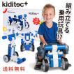 送料無料 組立おもちゃ 3歳 乗用可12か月 プラモデル 知育玩具 ブロック グッド・トイ kiditec(キディテック) L-set1100 Multicar blue(マルチカー ブルー)
