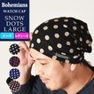 【人気第8位】ラッピング無料 ボヘミアンズ Bohemians スノードット ラージ ワッチキャップ メンズ レディース 帽子 SNOW DOTS LARGE BH-09