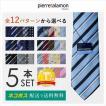 ネクタイ 5本セット おしゃれ ピエールタラモン メンズ ネクタイセット 5本 セット ブランド 紳士用 レギュラー 洗える ネクタイ