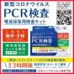 PCR検査キット 唾液採取用検査キット 新型コロナウイ...