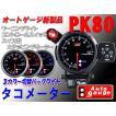 オートゲージ PK 80φ タコメーター ブラック