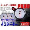 オートゲージ PK 80φ タコメーター ホワイト