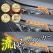 シーケンシャルウインカー 流れるウインカー LED テープライト 12V 20センチ 15連 2本入り シリコン 簡単取付 保証半年 送料無料