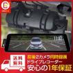 ドライブレコーダー【H1Standard】前後カメラ 同時録画 送料無料 あおり運転 フルHD 高画質 インナーミラー ミラー型 日本語説明書 1年保証
