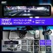 ドライブレコーダー ミラー型 インナーミラー スマートルームミラー 1年保証 前後 2カメラ ドラレコ ノイズ対策済 フルHD【SH2 GPS+常時ケーブル】