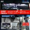 ドライブレコーダー ミラー型 インナーミラー スマートルームミラー 1年保証 前後 2カメラ ドラレコ ノイズ対策済 フルHD【SH2 GPS+SDカード】