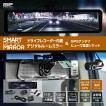 ドライブレコーダー ミラー型 インナーミラー スマートルームミラー 1年保証 前後 2カメラ ドラレコ ノイズ対策済 フルHD【SH2 GPS+ヒューズ電源】