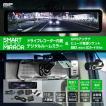 ドライブレコーダー ミラー型 インナーミラー スマートルームミラー 1年保証 前後 2カメラ ドラレコ ノイズ対策済 フルHD【SH2 GPS+ヒューズ電源+SDカード】