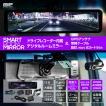 ドライブレコーダー ミラー型 インナーミラー スマートルームミラー 1年保証 前後 2カメラ ドラレコ ノイズ対策済 フルHD【SH2 GPS+常時ケーブル+SDカード】