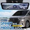 ヴェルファイア アルファード 30系 専用 ドライブレコーダー ミラー型 インナーミラー 1年保証 2カメラ【S1+ロングブラケット+SDカード】