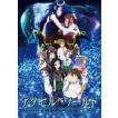 アクセル・ワールド -インフィニット・バースト-<通常版> [DVD]