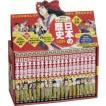 日本の歴史 集英社版学習まんが 全面新版 特価セット 20巻セット