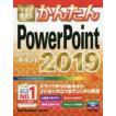 今すぐ使えるかんたんPowerPoint 2019