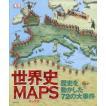 世界史MAPS 歴史を動かした72の大事件