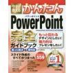 今すぐ使えるかんたんPowerPoint完全(コンプリート)ガイドブック 困った解決&便利技