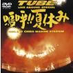 TUBE/Live Around Special 嗚呼!!夏休み [DVD]