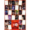 第8回 AKB48 紅白対抗歌合戦 [Blu-ray]