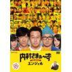 内村さまぁ〜ず THE MOVIE エンジェル [DVD]