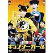好好!キョンシーガール 〜東京電視台戦記〜 3 [DVD]