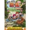 東野・岡村の旅猿7 プライベートでごめんなさい… マレーシアでオランウータンを撮ろう!の旅 ドキドキ編 プレミアム完全版 [DVD]