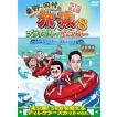 東野・岡村の旅猿8 プライベートでごめんなさい… グアム・スキューバライセンス取得の旅 ハラハラ編 プレミアム完全版 [DVD]