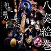 和楽器バンド / 八奏絵巻(通常盤/type-B/CD+DVD) [CD]