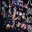 和楽器バンド / 八奏絵巻(通常盤/type-B/CD+Blu-ray) [CD]