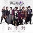 和楽器バンド / 四季彩-shikisai-(初回生産限定盤/Type-C/CD(スマプラ対応)) [CD]