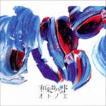 和楽器バンド / オトノエ(LIVE映像盤/CD+Blu-ray(スマプラ対応)) [CD]