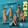 SKE48 / ソーユートコあるよね?(初回盤Type-B/CD+DVD) [CD]