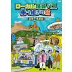 ローカル路線バス乗り継ぎの旅 宮崎〜長崎編 [DVD]