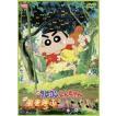 映画 クレヨンしんちゃん 嵐を呼ぶジャングル(DVD)