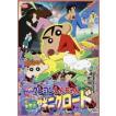 映画 クレヨンしんちゃん 嵐を呼ぶ栄光のヤキニクロード(DVD)