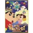 映画 クレヨンしんちゃん 嵐を呼ぶ!オラと宇宙のプリンセス(DVD)